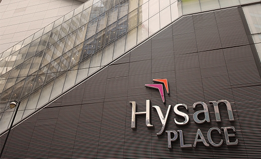 ABOUT HYSAN PLACE